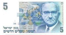 Buy Israel 5 Sheqalim Banknote 1987 UNC
