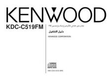 Buy Kenwood KDC-C521FM Operating Guide by download Mauritron #221899