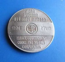 Buy Israel 1976 Greeting Token - Joyous Holidays