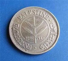 Buy Israel Palestine 50 Mils 1940 Silver Coin XF