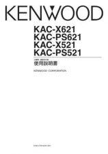 Buy Kenwood KAC-X621 by download Mauritron #221418