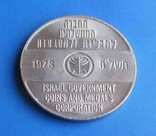 Buy Israel 1978 Greeting Token - 30th Anniversary of El Al