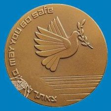 "Buy Israel ""May You Go Safe"" 1985 Bronze Medal 59mm Coin"