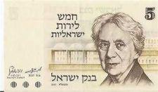 Buy Israel 5 Lira Pound Banknote 1973 UNC