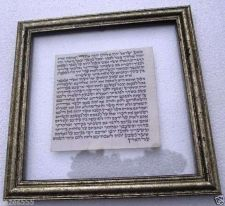 "Buy Photo Frame with Greeting ""Shema Israel"" for Luck, Success, Health, protection"