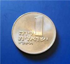 Buy Israel 1 Lira Pound 1963 Menorah Coin