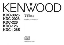 Buy Kenwood KDC-126 by download Mauritron #221464