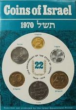 Buy Israel Official Mint Coins Set 1970