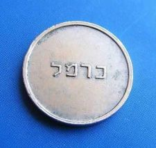 Buy Israel Haifa Carmelit Subway Old Token Carmel 1960's