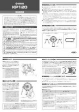 Buy Yamaha KP125 EN DE FR ES OM A0 Operating Guide by download Mauritron #248267