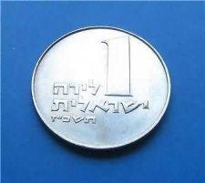 Buy Israel 1 Lira Pound 1967 Menorah Coin UNC