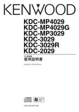 Buy Kenwood KDC-3029R by download Mauritron #221587
