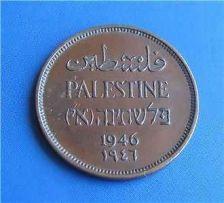 Buy Israel Palestine 1 Mil 1946 Coin UNC