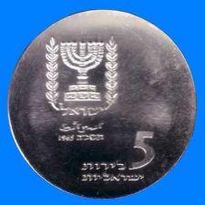 Buy Israel 5 Lirot 1965 Silver BU 17th Anniversary Coin KM# 45