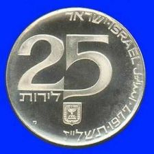 Buy Israel 25 Lirot 1977 Silver Proof Coin Brotherhood KM# 88