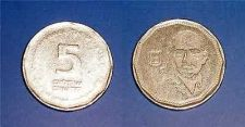 Buy Israel Special Issue 5 New Sheqalim Haim Wizeman Coin