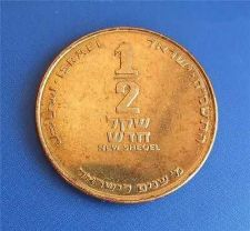 Buy Israel Special Issue 1/2 New Sheqel 40th Anniversary