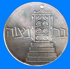 Buy Israel 5 Lirot 1961 Silver BU 13th Anniversary Coin KM# 33
