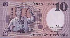 Buy Israel 10 Lira Pound Banknote 1958 UNC