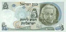 Buy Israel 5 Lira Pound Banknote 1968 XF Black S/N
