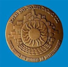 "Buy Israel ""Welcome the Tourist"" 1983 Bronze Medal 59mm Coin"