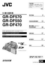 Buy JVC GR-DF550 Service Manual by download Mauritron #273206