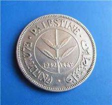 Buy Israel Palestine 50 Mils 1942 Silver Coin XF