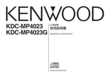 Buy Kenwood KDC-MP4023G by download Mauritron #222013