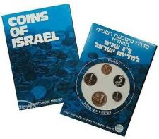 Buy Israel Official Mint Proof Coins Set 1981