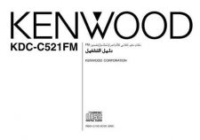 Buy Kenwood KDC-C521FM by download Mauritron #221901