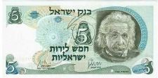 Buy Israel 5 Lira Pound Banknote 1968 UNC Red S/N