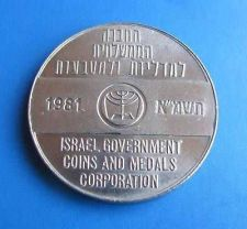 Buy Israel 1981 Greeting Token - Jerusalem