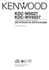 Buy Kenwood KDC-W6027 by download Mauritron #222231