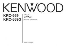 Buy Kenwood KRC-669G by download Mauritron #222674