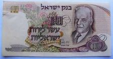Buy Israel 10 Lira Pounds Banknote 1968 UNC