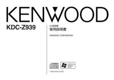 Buy Kenwood KDC-Z939 by download Mauritron #219162
