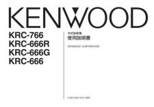 Buy Kenwood KRC-666R Operating Guide by download Mauritron #219374
