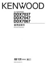 Buy Kenwood DDX7067 Operating Guide by download Mauritron #221029