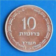 Buy Israel 10 Pruta Special Issue 1957 Copper Coin