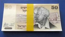 Buy Israel 50 Sheqalim 1978 Pack of 100 UNC Banknotes