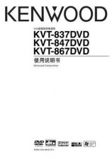 Buy Kenwood KVT-847DVD by download Mauritron #222911