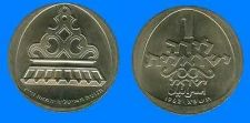 "Buy Israel 1 Lira 1962 ""Italian Lamp"" UNC Coin KM#38"