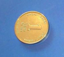 Buy Israel 1 New Sheqel Rotated 90 Degrees Error Coin UNC