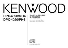 Buy Kenwood MH4 by download Mauritron #219680