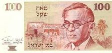 Buy Israel 100 Sheqalim Banknote 1979 XF