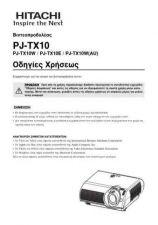Buy Hitachi PJ-TX200E DA Manual by download Mauritron #225491