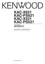 Buy Kenwood KAC-PS541 by download Mauritron #221395