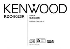 Buy Kenwood KDC-9023R by download Mauritron #221875