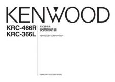 Buy Kenwood KRC-466R by download Mauritron #222620
