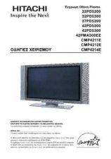 Buy Hitachi CMP4214E EL Manual by download Mauritron #224511